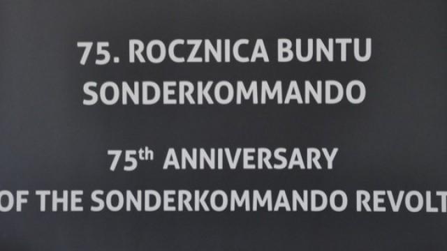 Rocznica buntu Sonderkommanda